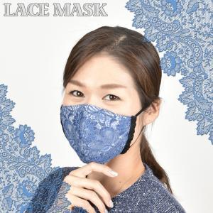 レースマスク 洗える 日本製 女性 レディース おしゃれ ドレスマスク ウエディング ブライダル パーティー フォーマル 冠婚葬祭 マスク 白【ブルー/グレー】|midoriinter