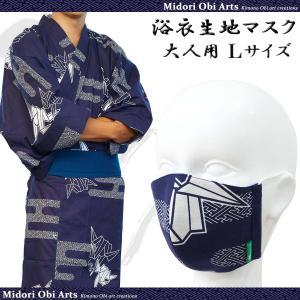 マスク 不織布 入り 浴衣生地 3層構造 日本製 洗える 男性 メンズ 立体 ファッション デザイン おしゃれ おすすめ 大きめ Lサイズ/紺折鶴|midoriinter