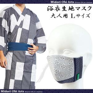 マスク 不織布 入り 浴衣生地 3層構造 日本製 洗える 男性 メンズ 立体 ファッション デザイン おしゃれ おすすめ 大きめ Lサイズ/小紋|midoriinter
