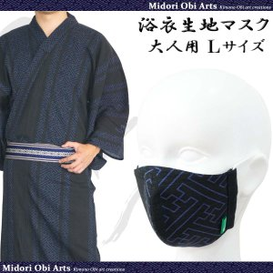 マスク 不織布 入り 浴衣生地 3層構造 日本製 洗える 男性 メンズ 立体 ファッション デザイン おしゃれ おすすめ 大きめ Lサイズ/紗綾型|midoriinter