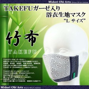 マスク 日本製 洗える TAKEFU 竹布 ガーゼ入り 浴衣生地 男性 メンズ みどり おすすめ おしゃれ 布 立体マスク〔小紋柄〕大人用Lサイズ|midoriinter