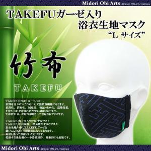 マスク 日本製 洗える TAKEFU 竹布 ガーゼ入り 浴衣生地 男性 メンズ みどり おすすめ おしゃれ 布 立体マスク〔紗綾柄〕大人用Lサイズ|midoriinter