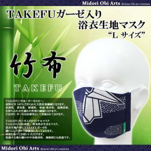 マスク 日本製 洗える TAKEFU 竹布 ガーゼ入り 浴衣生地 男性 メンズ みどり おすすめ おしゃれ 布 立体マスク〔紺折鶴柄〕大人用Lサイズ|midoriinter