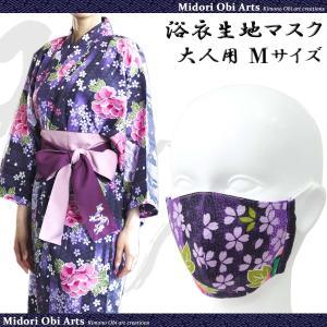 マスク 不織布 入り 浴衣生地 3層構造 日本製 洗える 女性 レディース みどり 立体 ファッション デザイン おしゃれ おすすめ Mサイズ/紫牡丹|midoriinter