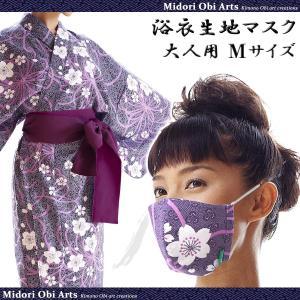 マスク 不織布 入り 浴衣生地 3層構造 日本製 洗える 女性 レディース みどり 立体 ファッション デザイン おしゃれ おすすめ Mサイズ/紫乱菊|midoriinter