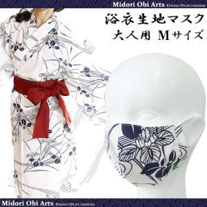 マスク 不織布 入り 浴衣生地 3層構造 日本製 洗える 女性 レディース みどり 立体 ファッション デザイン おしゃれ おすすめ Mサイズ/白菖蒲|midoriinter