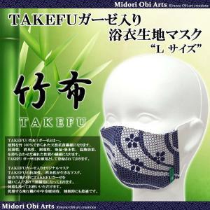 マスク 日本製 洗える TAKEFU 竹布 ガーゼ入り 浴衣生地 男性 メンズ みどり おすすめ おしゃれ 布 立体マスク〔紺流水柄〕大人用Lサイズ|midoriinter