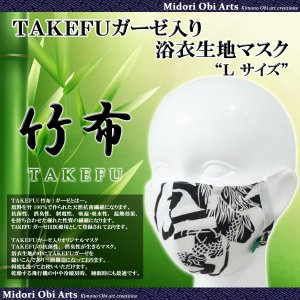 マスク 日本製 洗える TAKEFU 竹布 ガーゼ入り 浴衣生地 男性 メンズ みどり おすすめ おしゃれ 布 立体マスク〔白龍虎柄〕大人用Lサイズ|midoriinter