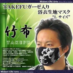 マスク 日本製 洗える TAKEFU 竹布 ガーゼ入り 浴衣生地 男性 メンズ みどり おすすめ おしゃれ 布 立体マスク〔黒波柄〕大人用Lサイズ|midoriinter