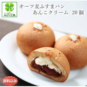低糖質 パン オーツ麦ふすまパンあんこクリーム20個入り 糖質制限 パン ダイエット ブランパン ロ...