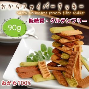 おから100%ファイバークッキー 90g入 低糖質 クッキー 糖質制限 ダイエット お菓子 小麦粉ゼロ ロカボ グルテンフリー 腸活 イヌリンの画像
