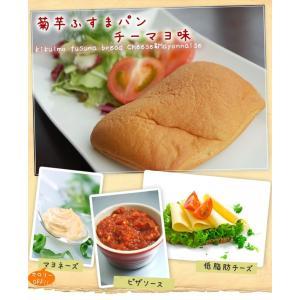 ■こちらの商品は冷凍便でお届けします■  菊芋ふすまパン(チーマヨ 1個)  エネルギー 129Kc...