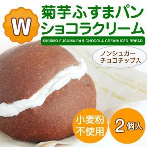 低糖質 パン 菊芋ふすまパンWショコラクリーム2個入 糖質制限 パン スイーツパン ダイエット ブラ...