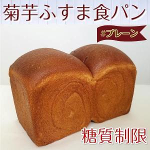 菊芋ふすま食パン 1斤 低糖質 パン 糖質制限 ブランパン ロカボ ローカーボ 低カロリー ダイエット食品 キクイモ イヌリン 冷凍パン 糖質カット