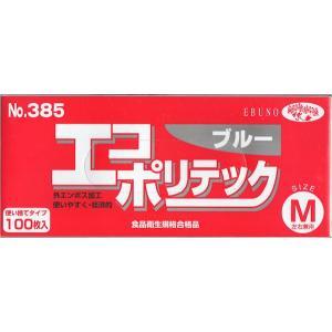 エコポリテック No385 使い捨てタイプ100枚入M ブルー|midoriya-yshop|02