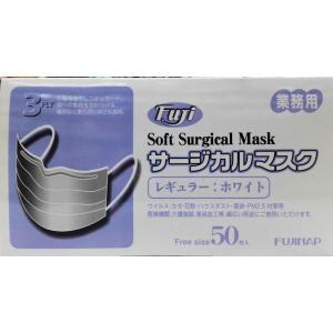 フジ ソフトサージカルマスク 白(レギュラー) 使い捨て 3層構造(3PLY) マスク 50枚入  midoriya-yshop