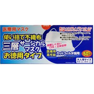 使い捨て不織布 三層サージカルマスク お徳用タイプ 大人用 50枚入|midoriya-yshop