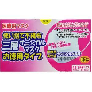 使い捨て不織布 三層サージカルマスク お徳用タイプ 女性・子供用サイズ 50枚入|midoriya-yshop