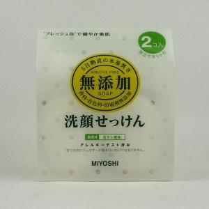 ミヨシ 無添加洗顔せっけん 40g ×2|midoriya-yshop