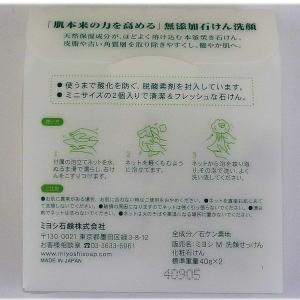 ミヨシ 無添加洗顔せっけん 40g ×2 midoriya-yshop 02