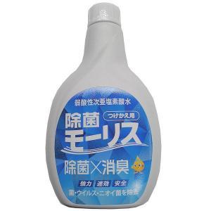 除菌 モーリス MORRIS 400ml 除菌x消臭 つけかえ用 1個  midoriya-yshop