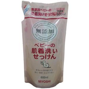 無添加ベビーの肌着洗いせっけん600ml詰替1個ミヨシ石鹸 (お買得4個セットもあります)|midoriya-yshop