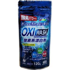 OXI WASH オキシウォッシュ 酸素系漂白剤 120g1個 |midoriya-yshop