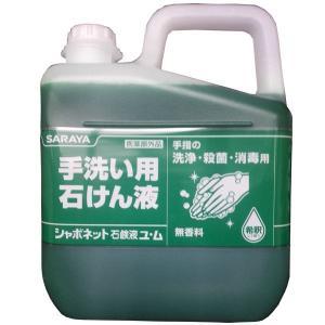 シャボネット石鹸液ユ・ム 無香料 5kg  希釈して使うタイプ|midoriya-yshop