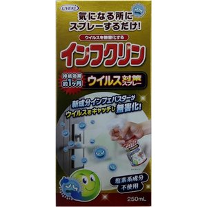 ウエキ UYEKI インフクリン ウイルス対策スプレー 250ml  3本セット|midoriya-yshop