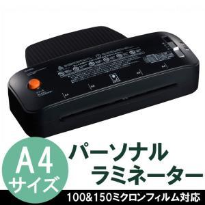 ラミネーター 本体 A4 100〜150ミクロン ラミネート 2本ローラー パーソナルラミネーター (00-5101)|midoriya