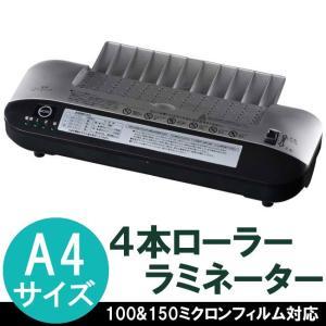 ラミネーター 本体 A4 100〜150ミクロン ラミネート 4本ローラーラミネーター (00-5103)|midoriya