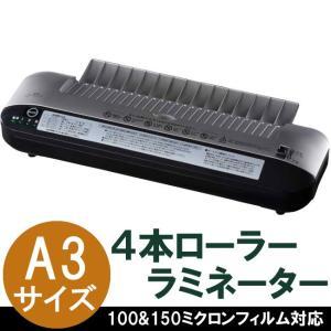 送料無料 ラミネーター 本体 A3 100〜150ミクロン ラミネート 4本ローラーラミネーター (00-5104)|midoriya