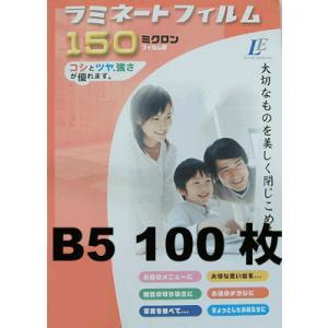 厚さ150ミクロン・ラミネーターフィルム【B5サイズ】100枚(00-5510)ラミネートフィルム|midoriya
