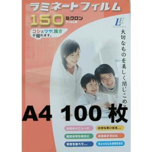 厚さ150ミクロン・ラミネーターフィルム【A4サイズ】100枚(00-5512)ラミネートフィルム|midoriya