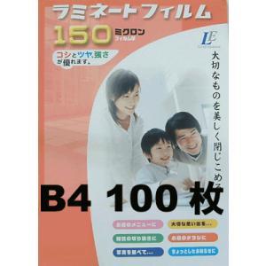 厚さ150ミクロン・ラミネーターフィルム【B4サイズ】100枚(00-5514)ラミネートフィルム|midoriya
