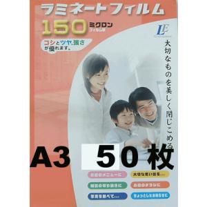 厚さ150ミクロン・ラミネーターフィルム【A3サイズ】50枚(00-5516)ラミネートフィルム|midoriya