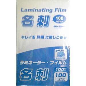 【送料無料】 厚さ100ミクロン ラミネーターフィルム 名刺サイズ 100枚 (00-5529m) ラミネートフィルム|midoriya