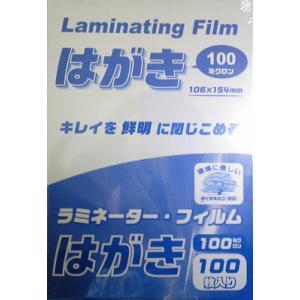 【送料無料】 厚さ100ミクロン・ラミネーターフィルム はがきサイズ 100枚 (00-5534)ラミネートフィルム|midoriya