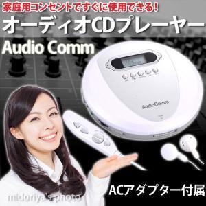 CDプレーヤー AC アダプター 付き ポータ...の関連商品3