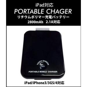 iPad iPhone4 3GS 3G iPod対応 iPad 2.1A対応モバイルバッテリー充電器 2800mAh 海外パッケージ品 ah-2724m メール便送料無料|midoriya