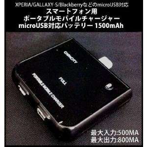 スマートフォン用!★microUSB(B)モバイルバッテリ/1500mAh(ah-2748/2755)残容量を確認できるインジケータ付!最大800mahまでのmicroUSB(B)出力に対応!|midoriya