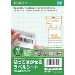 送料無料 FBA適合 YORIO ラベルシール ラベルシート A4 24面 貼って 剥がせる ホワイト 24面 25シート 日本製 YOR-FBA-025 (ah-7272m)|midoriya