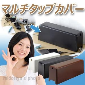 タップボックス 収納 タップ 配線 コード ボックス カバー 4個口タップ対応 マルチタップカバー (AKD-60)