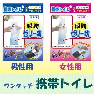 使い捨てトイレ1P入り   片手で簡単にご使用いただける  使い捨て携帯トイレです。   凝固スピー...