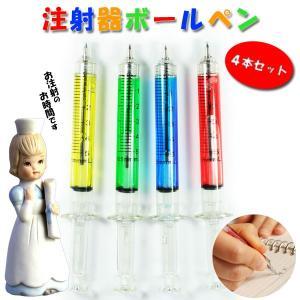【送料無料】 ボールペン 筆記具 注射器型ボールペン 4本セット 赤・青・緑・黄色・カラフルな液体入!ボールペン色はブラック(c-81487m)|midoriya