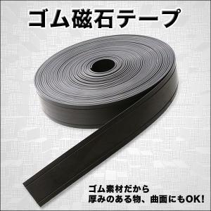切って使える!★ゴム磁石テープ マグネットベルト 10メートル(c-83191)メモや針、冷蔵庫、スチールの扉など!自由自在に切る事ができます!|midoriya
