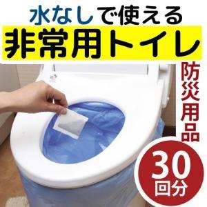 非常用トイレ 簡易トイレ 携帯トイレ 緊急 災害 防災 水なし 凝固剤 消臭剤 汚物袋セット セルレット 30回分 8701891 G-3331-167