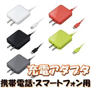 【メール便送料無料】携帯電話・スマートフォン用、充電アダプタ(GH-AC-MB)microUSB(USB Micro-B)端子による充電に対応した携帯・スマホ充電器!【代引き別途】|midoriya