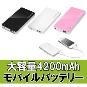 iPhone5対応 大容量4200mAh! iPhone/スマホ用 充電 モバイルバッテリー(GH-BTI4200)iPhone/iPod(Dockコネクタ)とスマートフォン(microUSB)2種類の充電コネクタ付|midoriya