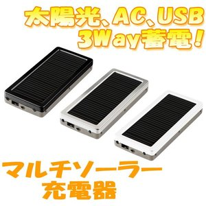 【送料無料】 携帯電話 スマホ 充電器 バッテリー 太陽光 AC USB 3Way蓄電 スマートフォン iPod ゲーム 1000mAh マルチソーラーチャージャー (GH-SC1000-8A)_sm|midoriya